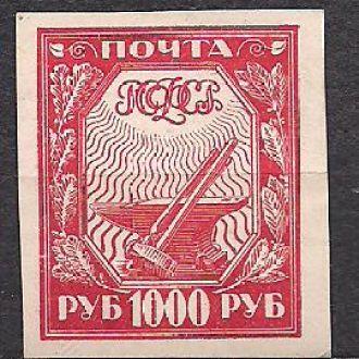 РСФСР*,1918г.,первый стандартный выпуск