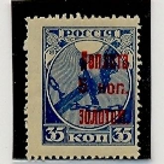 СССР 1922 ДОПЛАТА РАЗНОВИДНОСТЬ РСФСР
