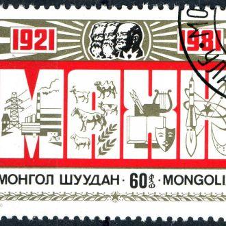 Монголия. Годовщина (серия). 1981 г.