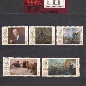 СССР**,1987г.,искусство,  художники о В.И. Ленине