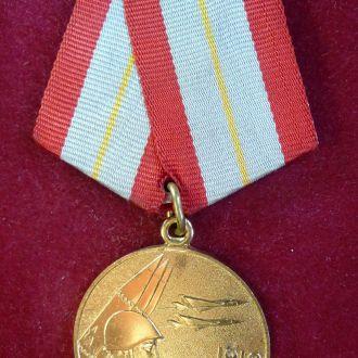 Медаль 60лет СА.