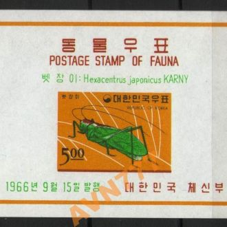 Южная Корея 1966 Насекомые жуки кузнечик бл бз MNH