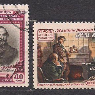 СССР, 1954 г.,150 лет М.И. Глинке