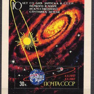 СССР**,1967г., космос, 10 лет ИСЗ