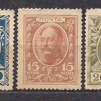 Россия**,1915г., марки-деньги
