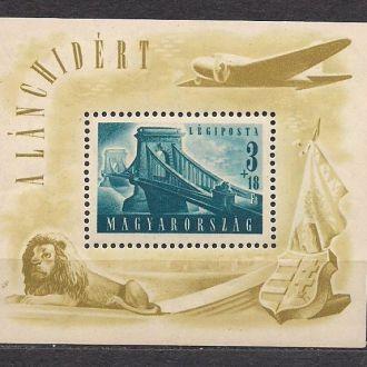Венгрия**,1948г., мост в Будапеште