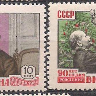 СССР**,1960г.,90 лет В.И. Ленину