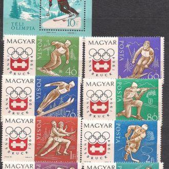 Венгрия**,1964г.,зимние Олимпийские игры