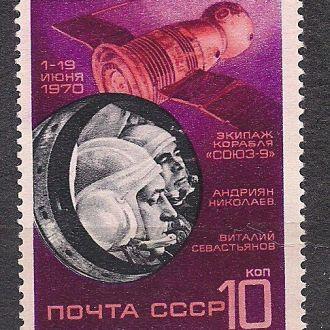 СССР**,1970г., космос,полет на корабле Союз-9