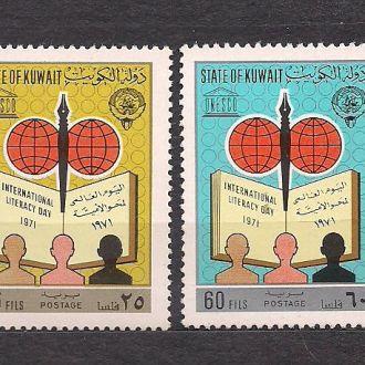 Кувейт**,1971г. День книги