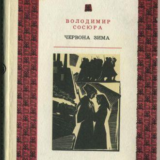 книга Володимир Сосюра. Червона зима. Вибрані твори