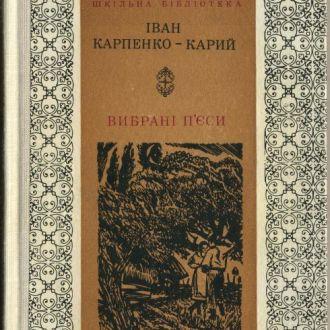 книга Iван Карпенко-Карий. Вибрані п`єси