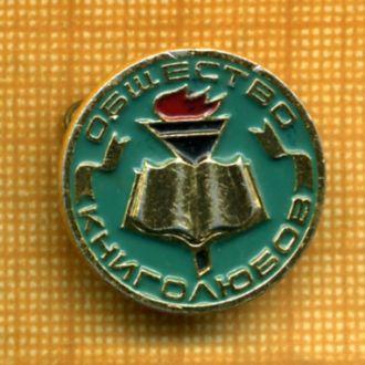 значок Общество книголюбов
