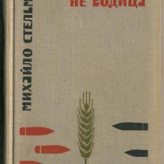 книга Михайло Стельмах. Кровь людськая - не водица