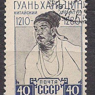 СССР,1958г.,личности, Гуань Хань-ции