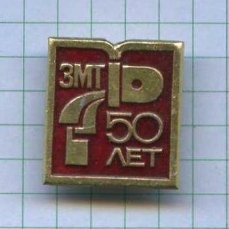 50 лет ЗМТ .
