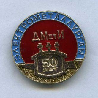 50 лет  - Электрометалургам ДМетИ .
