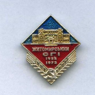 Житомирський СГI 1922 - 1972 г. 50 лет .