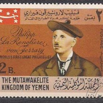 Йемен,1968г., всемирная фил. выставка