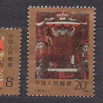 Китай**,1989г., искусство