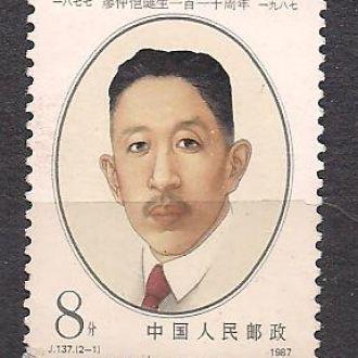 Китай**,1987г., личности, 110 лет Ляо Шонгкаю