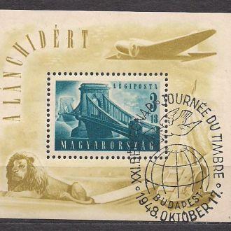 Венгрия 1948 г.  мост в  Будапеште