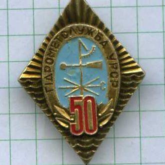 Гидрометслужба УССР - 50 лет .