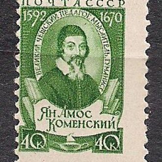 СССР**,1958г.,личности, Ян Амос Коменский
