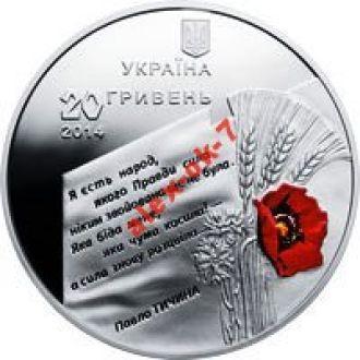 70 років визволення України (20грн.,2014г.)