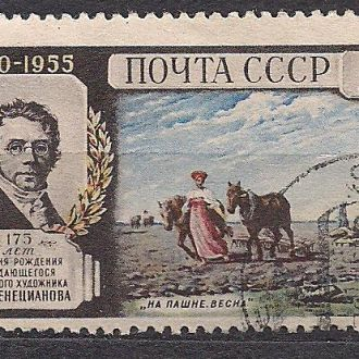 СССР,1955г.,личности, 175 лет  А.Г. Венецианову
