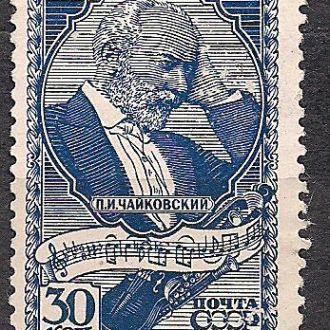 СССР*,1940г., 100 лет П.И. Чайковскому