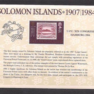 Соломоновые острова**, 1984г. первая марка