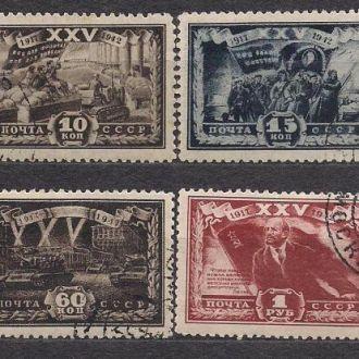 СССР,1943г.,к 25-летию Октябрьской революции