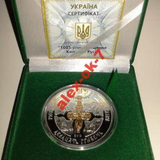 1025-річчя хрещення Київської Русі (20грн.,2013г.)