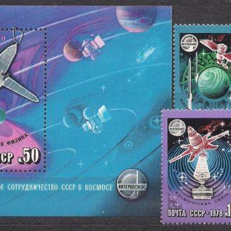 СССР**,1978г.,космос,междунар. сотрудничество