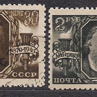 СССР,1945г.,75 лет со дня смерти А.И. Герцена