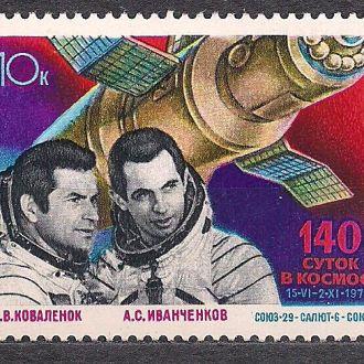 СССР**,1978г., космос,исследования