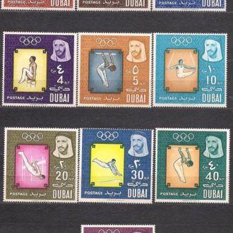 Дубай**,1964г.,спорт,18-е Олимпийские игры