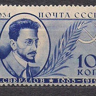 СССР**,1934 г.,  личности, памяти деятелей КПСС