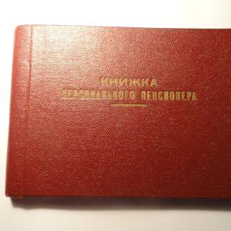 Книжка персонального пенсионера!