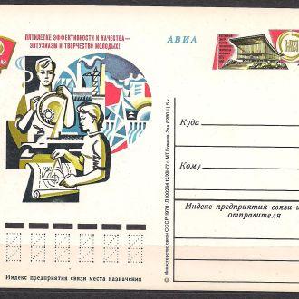 СССР**,1978г.,авиа картка с оригинальной маркой
