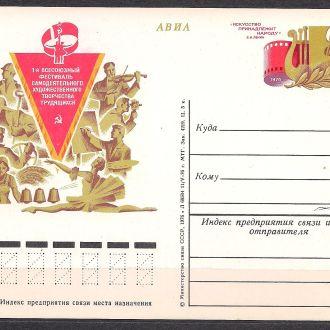 СССР**,1976г.,авиа картка с оригинальной маркой