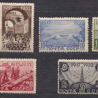 СССР**,1932г.,15-е Октярьской революции
