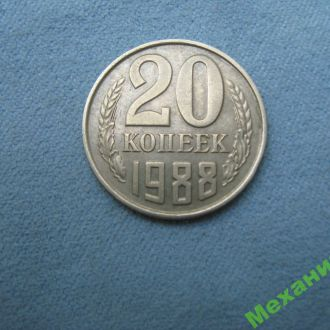 20 копеек 1988 года .   СССР. Состояние