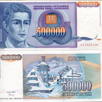 Югославия 500.000 динар 1993 UNC пресс