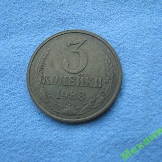 3 копейки 1988 года   СССР.