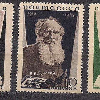 СССР**,1935г., 25 лет со дня смерти Л. Толстого