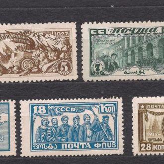 СССР*,1927г., 10 лет Октябрьской революции