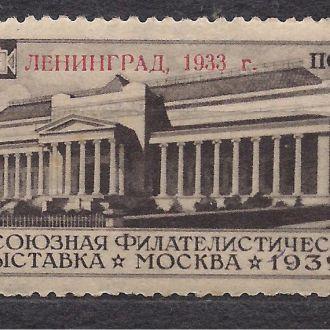 СССР**,1933г., 1-я филателистическая выставка