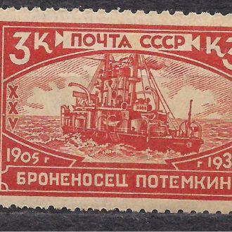 СССР**,1930г.,25-е Первой русской революции
